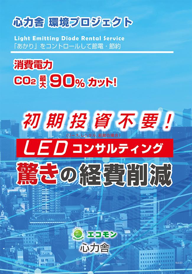 LEDコンサルティングで経費削減