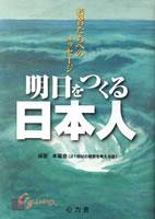 明日をつくる日本人 -若者たちへのメッセージ-