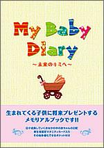 My Baby Diar (マイベイビーダイアリー)