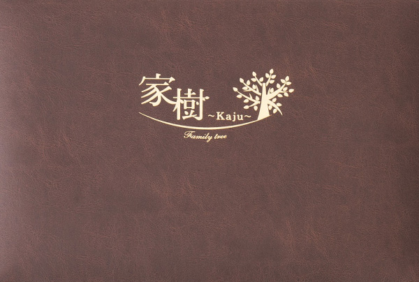 家系図(茶色:レザー調生地)