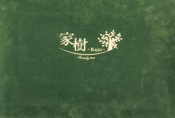 家系図(緑色:スウェード生地)