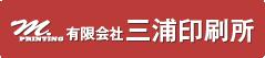 有限会社三浦印刷所