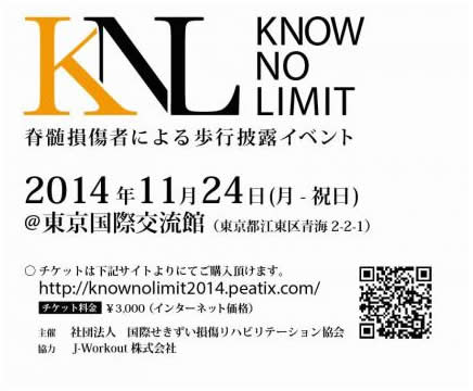 Know No Limit