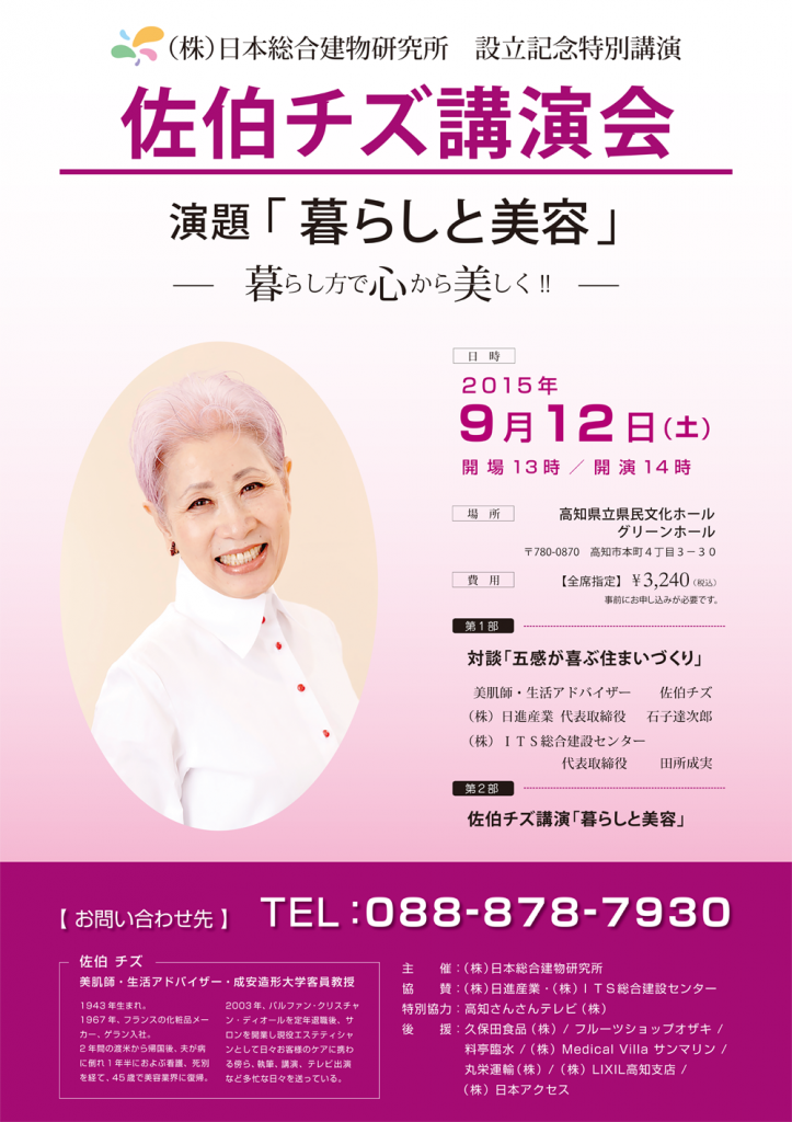 saeki_poster-723x1024