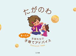 たがのわ 多賀先生のあったか子育てアドバイス 第2巻