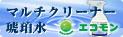 マルチクリーナー琥珀水