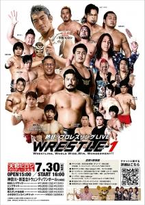 Wrestle-1 大和ヒロシ