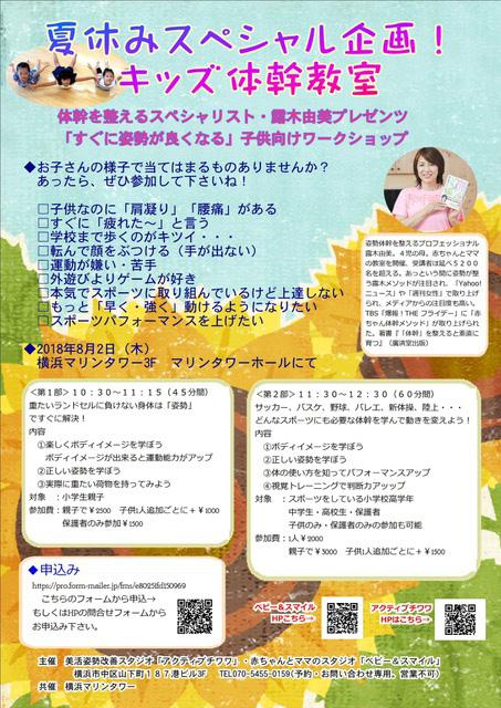 夏休みスペシャル企画!キッズ体幹教室