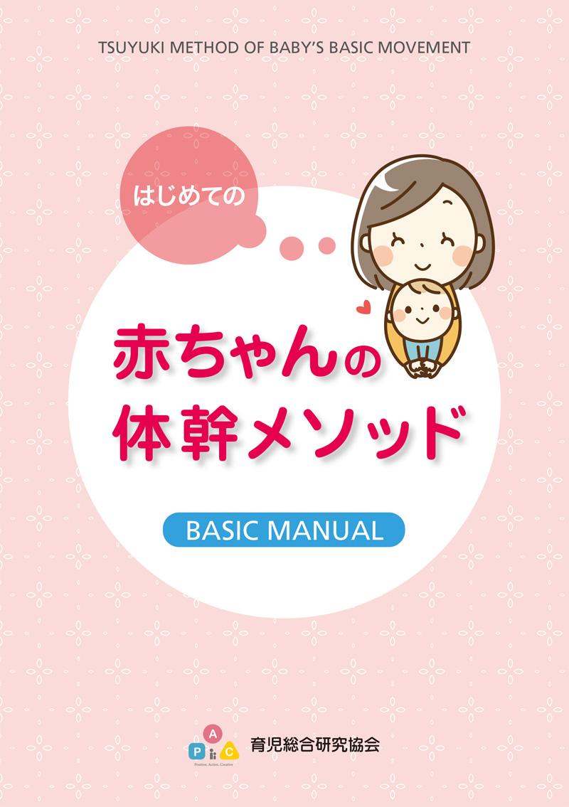 赤ちゃんの体幹メソッド BASIC MANUAL