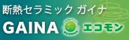 GAINA ガイナ ―断熱セラミック―