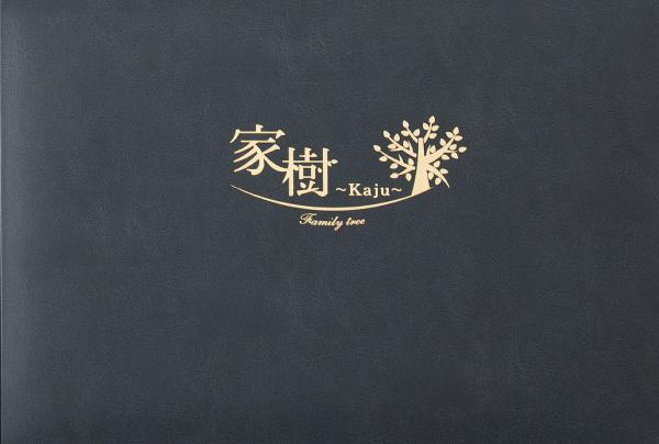 家系図(黒色:レザー調生地)
