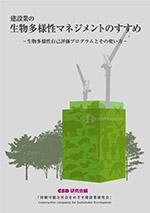 建設業の生物多様性マネジメントのすすめ -生物多様性自己評価プログラムとその使い方-