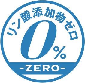 リン酸添加物ゼロ