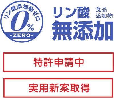 リン酸添加物ゼロ 特許申請中・実用新案取得