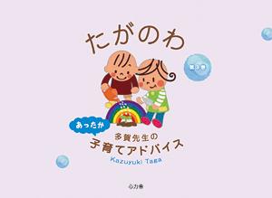たがのわ 多賀先生のあったか子育てアドバイス 第3巻